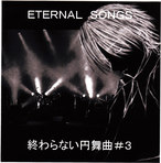 「ETERNAL SONGS」CDジャケット_0002.jpg